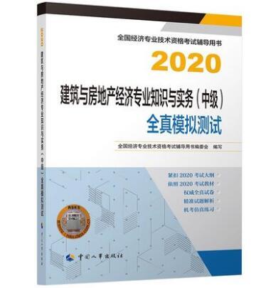 2019全国经济专业技术资格考试辅导用书:建筑经济专业知识与实务(中级)全真模拟测试