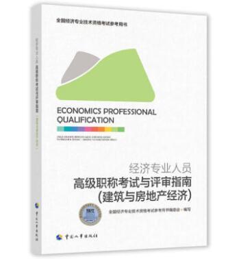 全国经济专业技术资格考试参考用书:经济专业人员高级职称考试与评审指南(建筑与房地产经济)