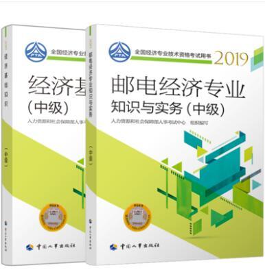 2019全国经济专业技术资格考试用书:经济基本知识(中级)+邮电经济专业知识与实务(中级)