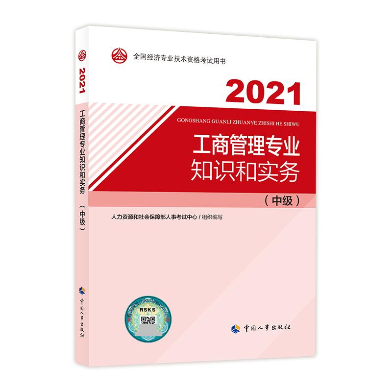2021全国经济专业技术资格考试用书:工商管理专业知识与实务(中级)