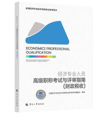 全国经济专业技术资格考试参考用书:经济专业人员高级职称考试与评审指南(财政税收)