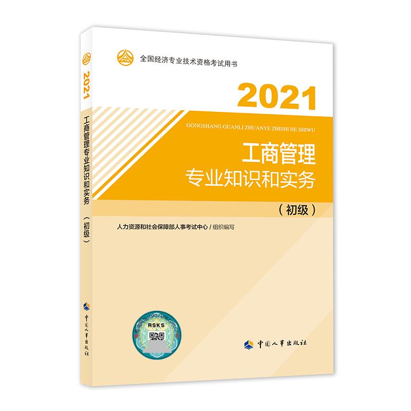 2019全国经济专业技术资格考试用书:经济基础知识(初级)+工商管理专业知识与实务(初级)