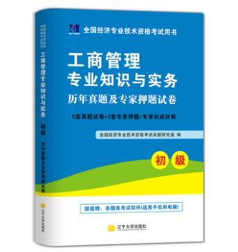 全国经济专业技术资格考试用书:工商管理专业知识与实务历年真题及专家押题试卷(初级)