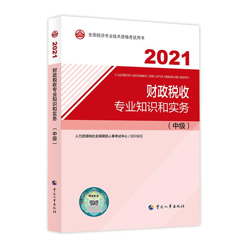 2021全国经济专业技术资格考试用书:财政税收专业知识与实务(中级)