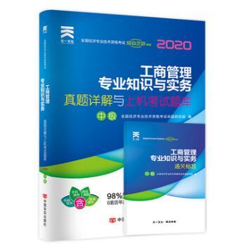 2020全�������I技�g�Y格考�:工商管理��I知�R�c���照骖}�解�c上�C考��}��(中�)