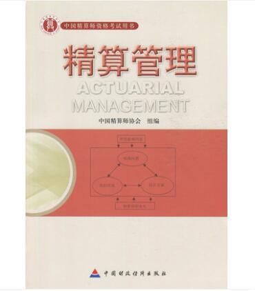 中国精算师资格考试用书:精算管理