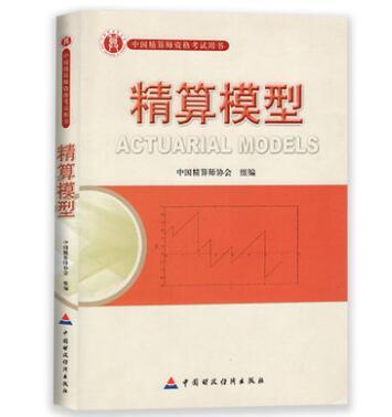 中国精算师资格考试用书:精算模型