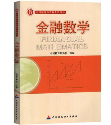 中国精算师资格考试用书:金融数学