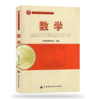 中国精算师资格考试用书:数学