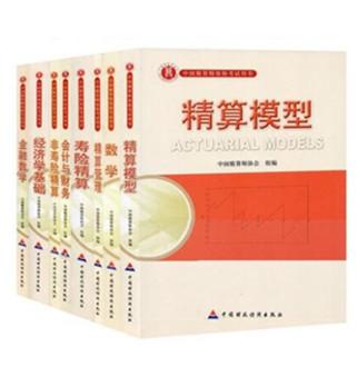 中国精算师资格考试用书 全套8本(数学+金融数学+精算模型+经济学基础+寿险精算+非寿险精算+会计与财务+精算管理)(沿用2010年版)