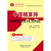 中国精算师资格考试辅导系列--中国精算师非寿险精算过关必做500题(含历年真题)