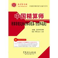 中国精算师资格考试辅导系列--中国精算师精算管理过关必做习题集(含历年真题)