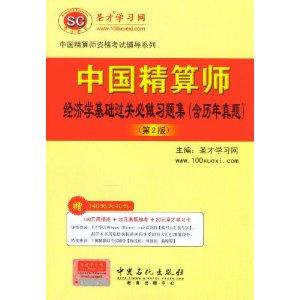 中国精算师资格考试辅导系列--中国精算师经济学基础过关必做习题集(含历年真题)(第2版)