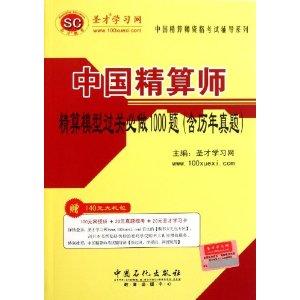 中国精算师资格考试辅导系列--精算模型过关必做1000题(含历年真题)