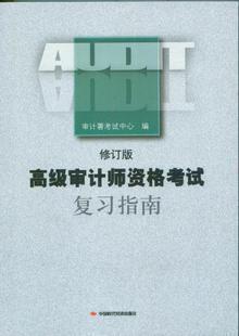 2013年高级审计师资格考试复习指南(修订版)作者:审计署考试中心