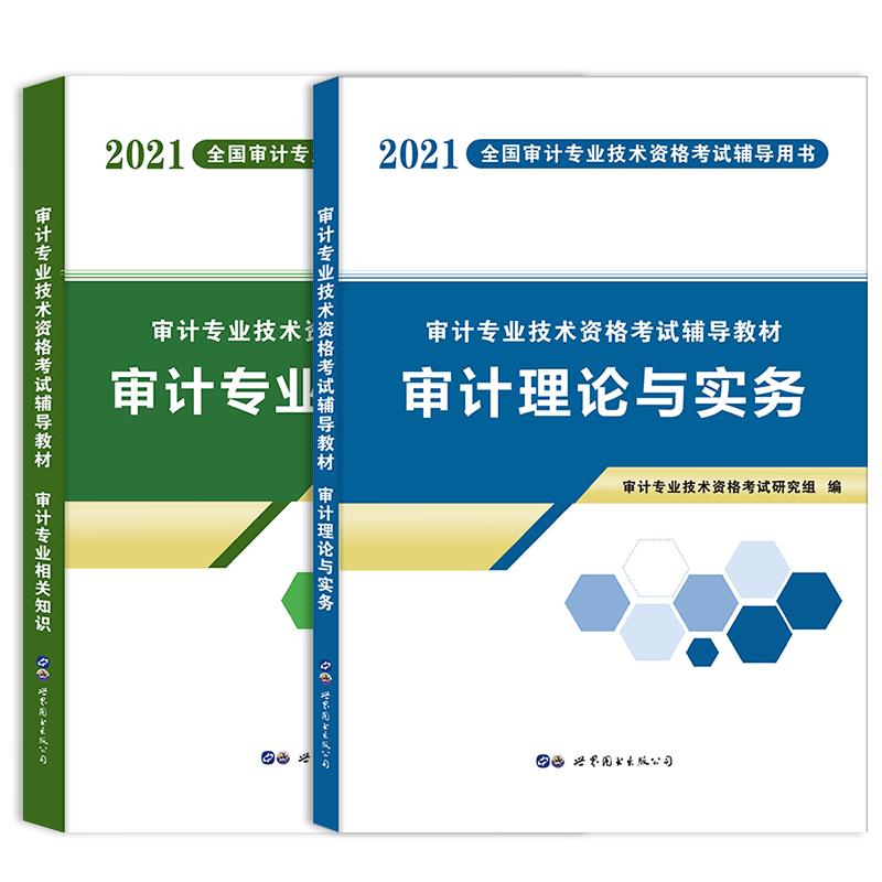 2020审计专业技术资格考试辅导教材:审计专业相关知识科目一+审计理论与实务科目二(共2本)