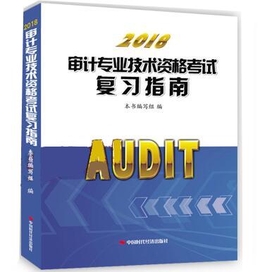 2017年初级中级审计专业技术资格考试复习指南