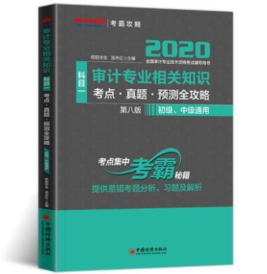 2020全国审计专业技术资格考试辅导用书科目一:审计专业相关知识考点・真题・预测全攻略(初级、中级通用)