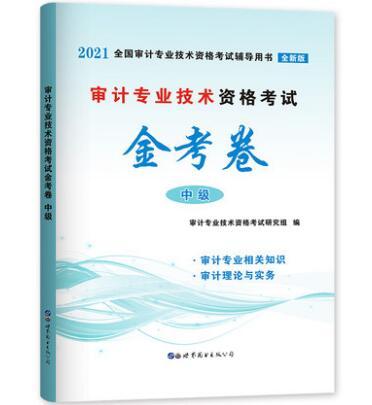 2021全国审计专业技术资格考试辅导用书全新版:审计专业技术资格考试金考卷 中级