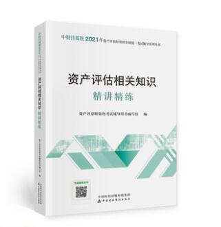 2021年资产评估师资格全国统一考试辅导系列丛书:资产评估相关知识精讲精练