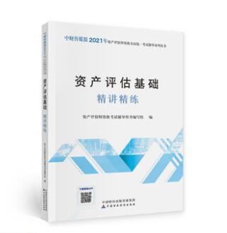 2021年资产评估师资格全国统一考试辅导系列丛书:资产评估基础精讲精练