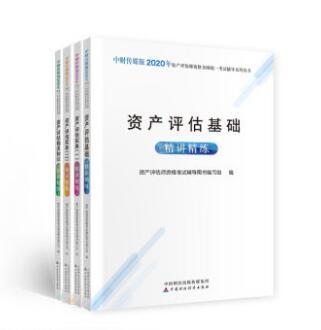 2020年资产评估师资格全国统一考试辅导系列丛书:(精讲精练)共4本