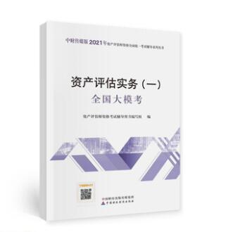 2021年资产评估师资格全国统一考试辅导系列丛书:资产评估实务(一)全国大模考