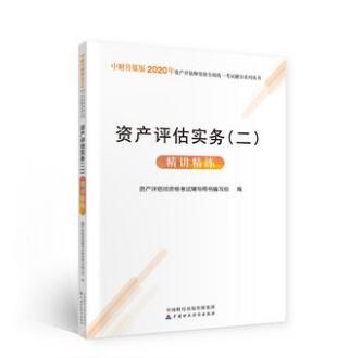 2020年资产评估师资格全国统一考试辅导系列丛书:资产评估实务(二)(精讲精练)