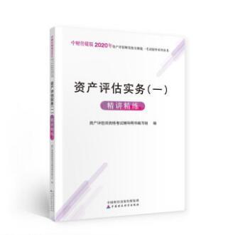 2020年资产评估师资格全国统一考试辅导系列丛书:资产评估实务(一)(精讲精练)