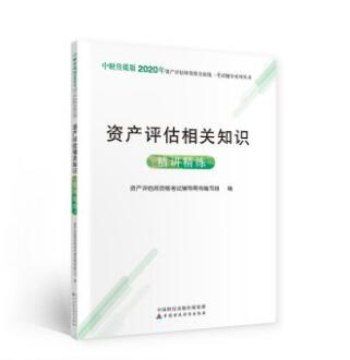 2020年资产评估师资格全国统一考试辅导系列丛书:资产评估相关知识(精讲精练)