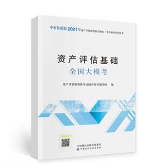 2021年资产评估师资格全国统一考试辅导系列丛书:资产评估基础全国大模考