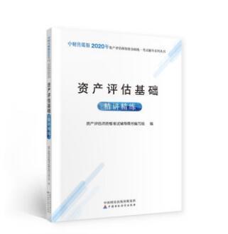 2020年资产评估师资格全国统一考试辅导系列丛书:资产评估基础(精讲精练)