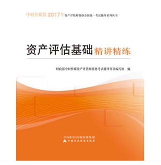 中财传媒版2017年资产评估师资格全国统一考试辅导系列丛书:资产评估基础精讲精练