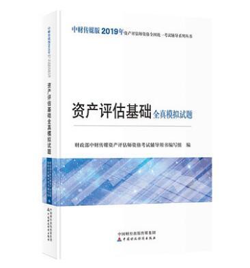 2019年资产评估师资格全国统一考试辅导系列丛书:资产评估基础全真模拟试题