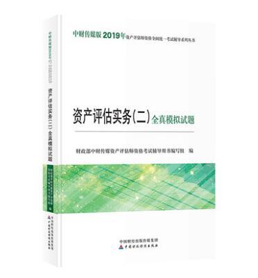 2019年资产评估师资格全国统一考试辅导系列丛书:资产评估实务(二)全真模拟试题