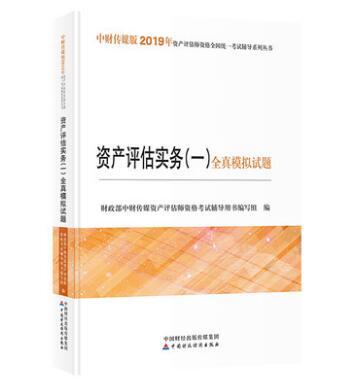 2019年资产评估师资格全国统一考试辅导系列丛书:资产评估实务(一)全真模拟试题