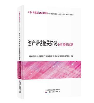 2019年资产评估师资格全国统一考试辅导系列丛书:资产评估相关知识全真模拟试题