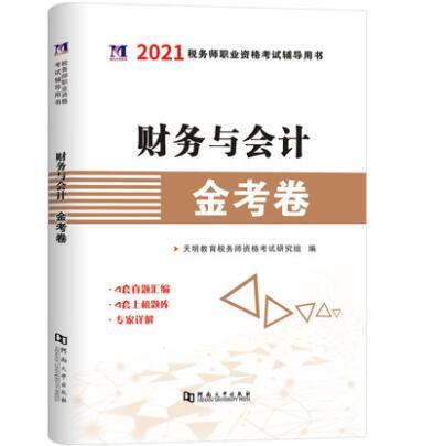 2020税务师职业资格考试辅导用书:财务与会计金考卷