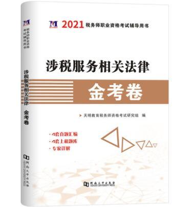 2020税务师职业资格考试辅导用书:涉税服务相关法律金考卷
