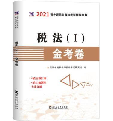 2020税务师职业资格考试辅导用书:税法(I)金考卷