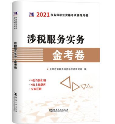 2020税务师职业资格考试辅导用书:涉税服务实务金考卷