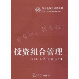 注册金融分析师系列:投资组合管理