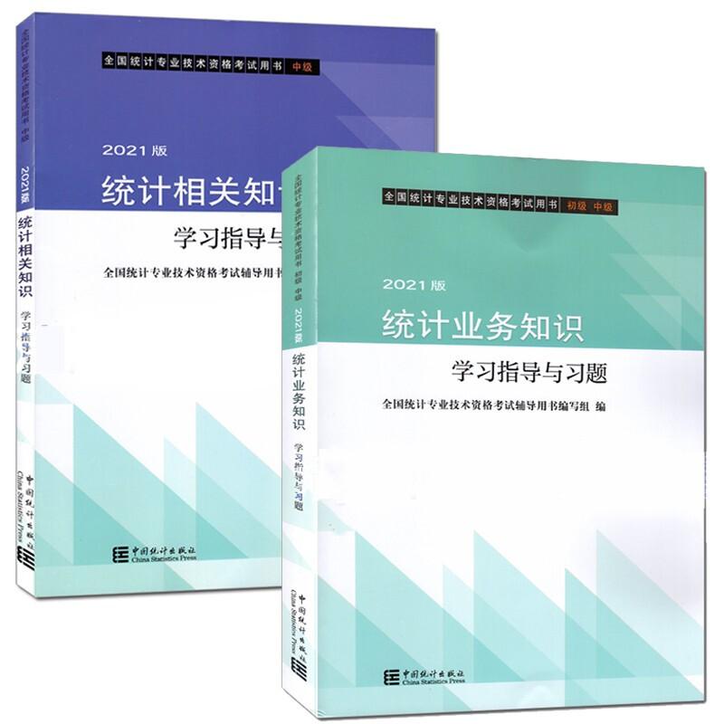 全国统计专业技术资格考试用书初级中级:统计业务知识+学习指导与习题+高分题库(共3本)