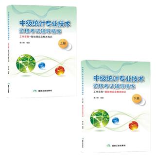 中级统计专业技术资格考试辅导精练(上下册)