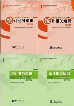 初级中级统计师考试教材+学习指导全套4本