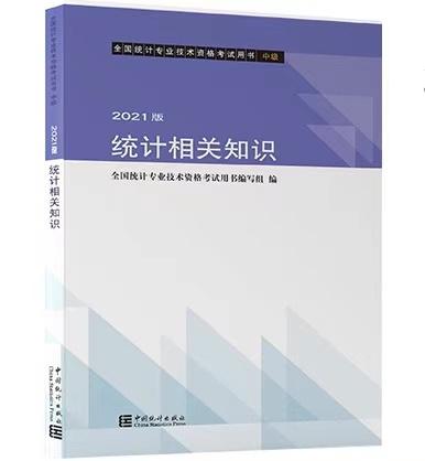 全国统计专业技术资格考试用书中级:统计相关知识第四版