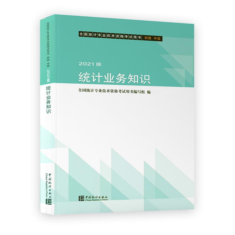 2021版全国统计专业技术资格考试用书初级中级:统计业务知识