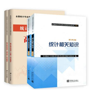 全国统计专业技术资格考试用书中级:统计相关知识+统计业务知识+高分题库(共4本)