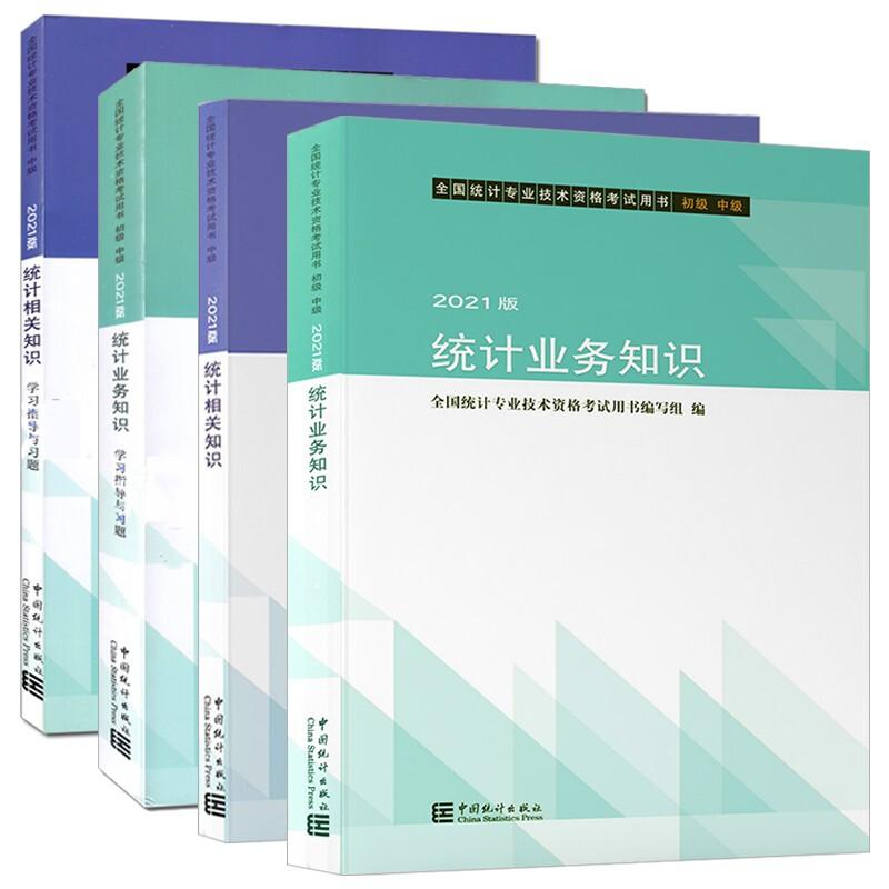 全国统计专业技术资格考试用书中级:统计业务知识+统计相关知识(教材+学习指导与习题)共4本