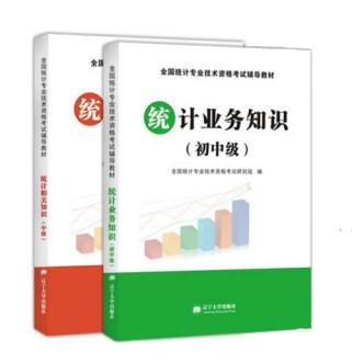 初级/中级全国统计专业技术资格考试辅导教材:统计相关知识+统计业务知识(2本)